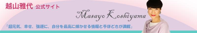 越山雅代 公式サイト